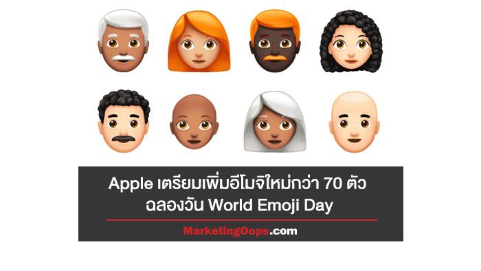 17 กรกฎาคมของทุกปี คือวันเฉลิมฉลอง World Emoji Day