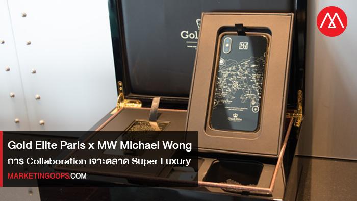 Gold Elite Paris X ไมเคิล หว่อง ศิลปินดาราฮ่องกง ออกแคมเปญใหม่ มือถือทองคำระดับซุปเปอร์ลักซัวรี่ ลิมิเต็ทอิดิชั่น แค่ 29 เครื่องเท่านั้น
