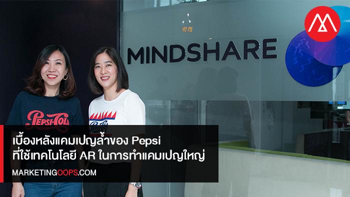 คุยกับ Mindshare ล้วงลึกเบื้องหลังแคมเปญล้ำ Pepsi ที่ใช้เทคโนโลยี AR ในการทำแคมเปญใหญ่เป็นแบรนด์แรกของไทย
