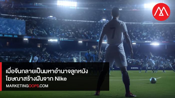 """""""ในปี 2033 จีนจะเป็นมหาอำนาจแห่งวงการฟุตบอล"""" โฆษณาสร้างจุดประกายฝันจาก Nike"""