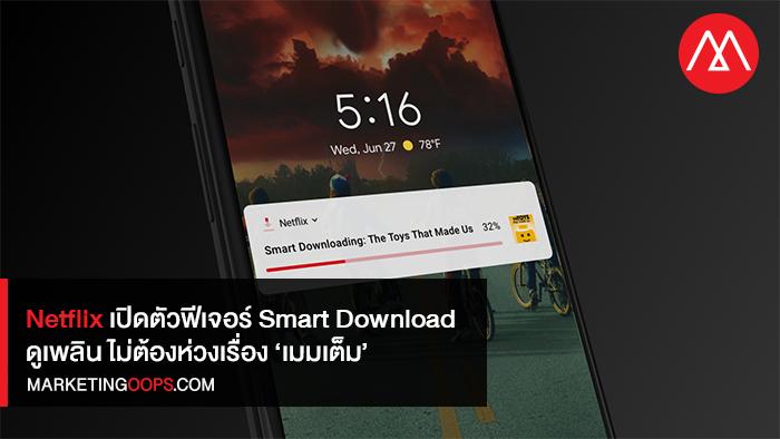 ไม่ต้องกลัวเมมเต็ม! Netflix เปิดตัวฟีเจอร์ Smart Download ลบตอนเก่าเมื่อดูจบและโหลดตอนต่อไปให้ทันที