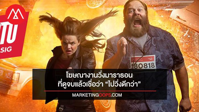 วิ่งสิวิ่ง! โฆษณางานวิ่งมาราธอนสุดคูล ที่รวมสารพัดเหตุการณ์ที่เห็นแล้วเชื่อทันทีว่า 'ต้องวิ่งจริง ๆ'