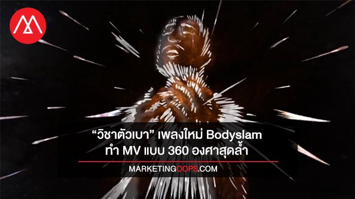 'วิชาตัวเบา'  ครั้งแรกของ MV เพลงไทยที่ทำออกมาในรูปแบบ VDO 360 องศาเต็มรูปแบบ