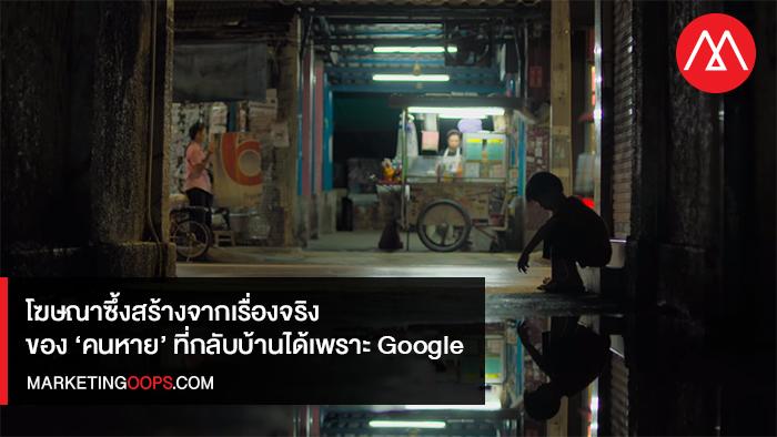 Google ทำโฆษณาซึ้งสร้างจากเรื่องจริงของ 'เด็กหาย' ในประเทศไทยที่หาทางกลับบ้านได้เพราะใช้กูเกิล