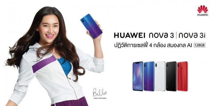 HUAWEI-nova-3-Series