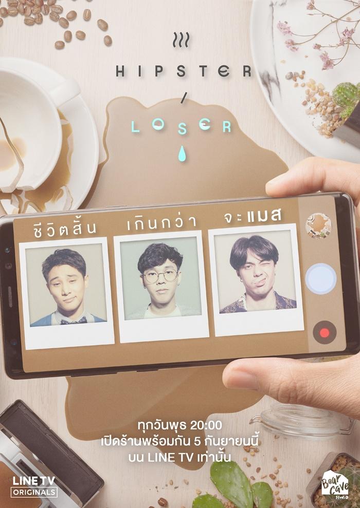 Hipster teaser kv_ final-28jun-01