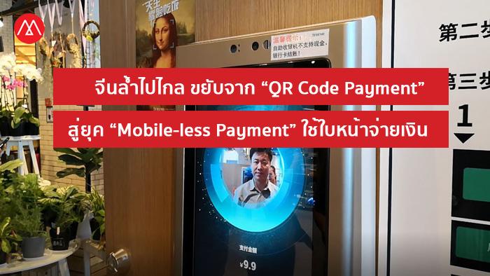 """ไทยยังแค่เริ่ม QR Code Payment! แต่พี่จีนล้ำไปไกล ขยับสู่ยุค """"Mobile-less Payment"""" ใช้ใบหน้าจ่ายเงิน"""