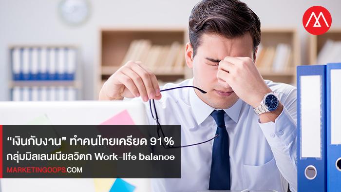 """""""เงินกับงาน"""" ทำคนไทยเครียด91%ส่วนกลุ่มมิลเลนเนียลกังวล Work-life balanceรวมทั้งความมั่นคงเรื่องงานมากที่สุด"""