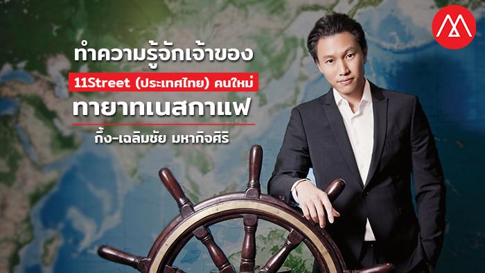ทำความรู้จักเจ้าของ 11Street (ประเทศไทย) คนใหม่ กึ้ง-เฉลิมชัย มหากิจศิริ ทายาทเนสกาแฟ ก่อนเดินหน้าธุรกิจอีมาร์เก็ตเพลส