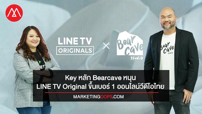 เปิดกลยุทธ์ LINE TV มุ่งออริจินัลคอนเทนท์ควบทีวีรีรัน ประเดิมออนแอร์ GGEZ (จีจีอีซี่) ซีรีส์อีสปอร์ตเรื่องแรกของไทย กรุยทางขึ้นเบอร์ 1 ออนไลน์วีดีโอ