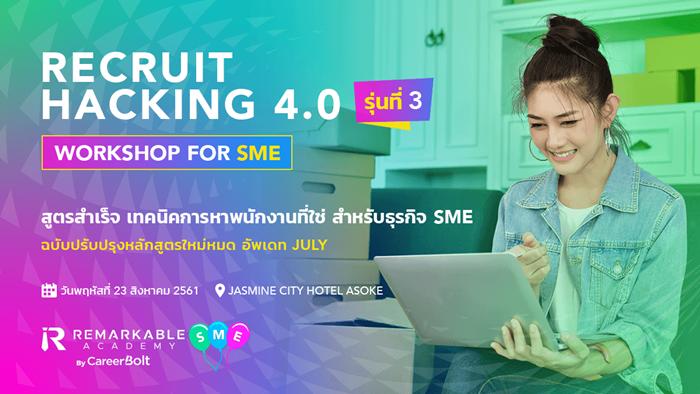 8 เคล็ดลับในการหาพนักงานเกรด A สำหรับ SME และ Startup