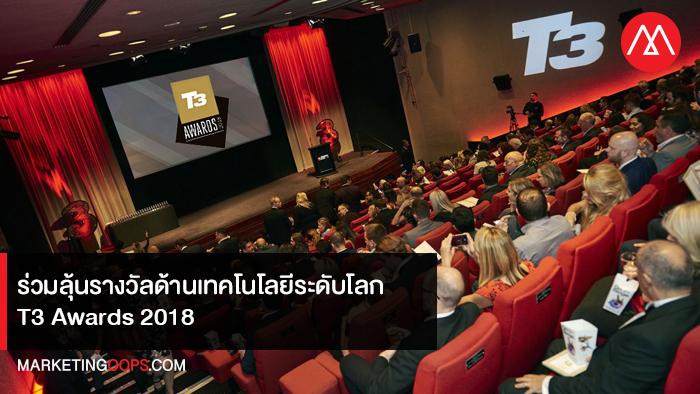 ร่วมลุ้นไปกับการมอบรางวัลด้านเทคโนโลยีที่ยิ่งใหญ่ที่สุดงานหนึ่งของโลก T3 Awards 2018