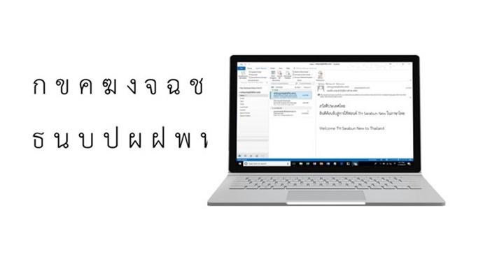 ครั้งแรก! ไมโครซอฟท์ประกาศรองรับการใช้งานชื่ออีเมลภาษาไทย