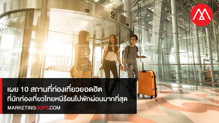 เผย 10 สถานที่ท่องเที่ยวยอดฮิตที่นักท่องเที่ยวชาวไทยหนีร้อนไปพักผ่อนมากที่สุด