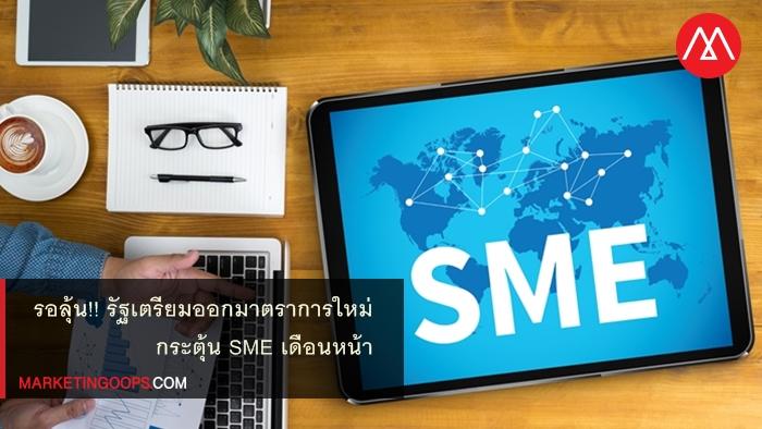 SME รอลุ้น!! รัฐเตรียมออกมาตราการใหม่กระตุ้นเดือนหน้า