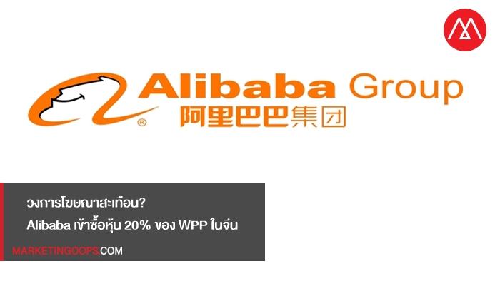 วงการโฆษณาสะเทือน? Alibaba เข้าซื้อหุ้น 20% ของ WPP ในจีน หลังซื้อหุ้น Focus Media สื่อดิจิทัลนอกบ้านรายใหญ่ไปก่อนหน้านี้