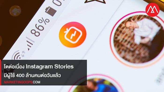 โตต่อเนื่อง Instagram Stories มีผู้ใช้ 400 ล้านคนต่อวันแล้ว