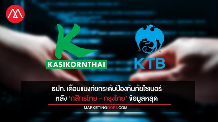 ธปท. เตือนแบงก์ยกระดับป้องกันภัยไซเบอร์ หลัง 'กสิกรไทย-กรุงไทย' ข้อมูลหลุด