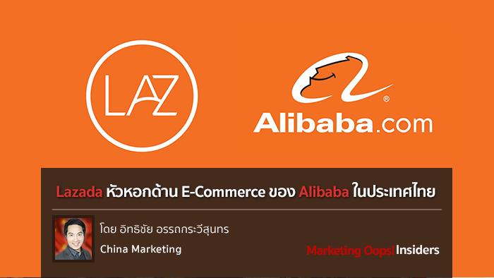 Lazada หัวหอกด้าน E-Commerce ของ Alibaba ในประเทศไทย