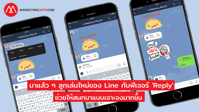 line-reply