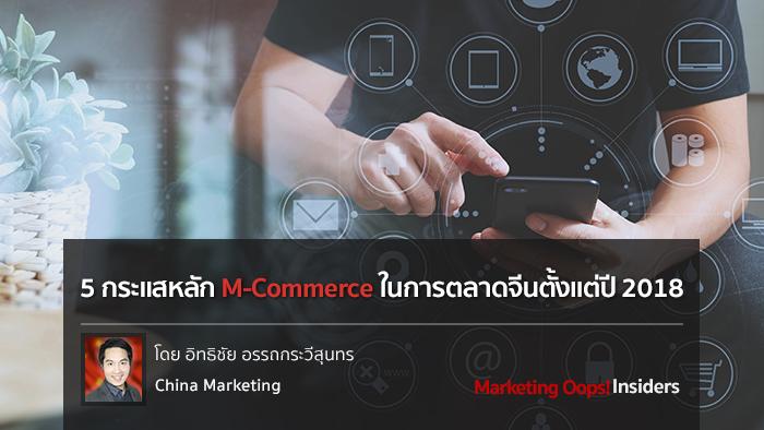 5 กระแสของ M-Commerce ในการตลาดจีน