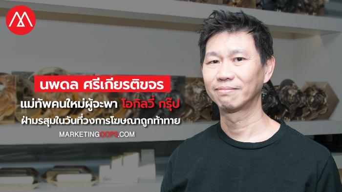 เปิดใจ 'นพดล ศรีเกียรติขจร' แม่ทัพคนใหม่ผู้จะพา โอกิลวี่ กรุ๊ป ในไทย ฝ่าคลื่นลมในวันที่วงการโฆษณาเผชิญกับมรสุม