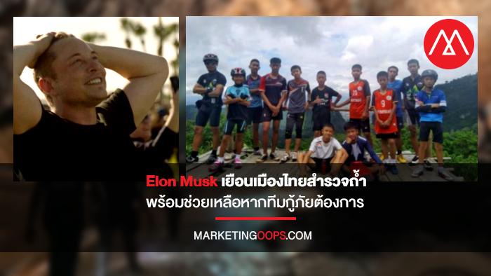 มาแล้ว!!! Elon Musk ดอดเยือนเมืองไทยก่อนทวีตข้อความ พร้อมชมประเทศไทยสวยงาม