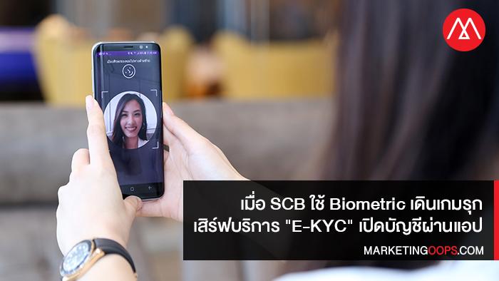 """สยบศึกโมบายแบงก์กิ้งด้วย Biometric เมื่อ SCB เล่นเกมรุก """"E-KYC"""" กินรวบลูกค้า New to Bank"""