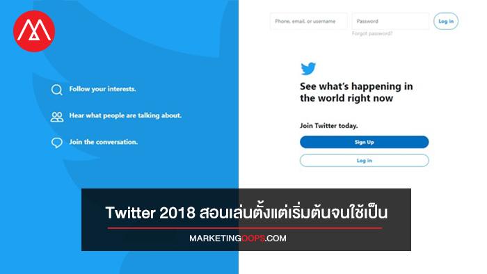 Twitter 2018 สอนเล่นตั้งแต่เริ่มต้นจนใช้เป็น