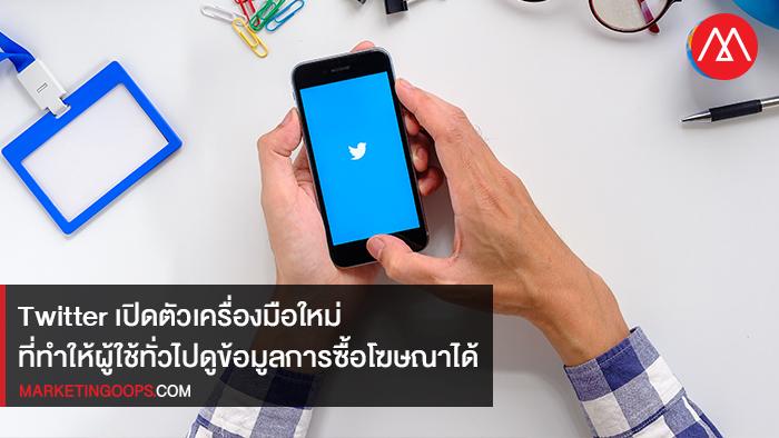 Twitter เปิดตัวเครื่องมือใหม่ ที่ทำให้ผู้ใช้ทั่วไปดูข้อมูลการซื้อโฆษณาได้