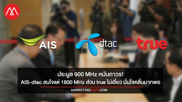ประมูล 900 MHz หมันถาวร! AIS-dtac สนใจแต่ 1800 ส่วน true ไม่เอี่ยว มั่นใจคลื่นมากพอ