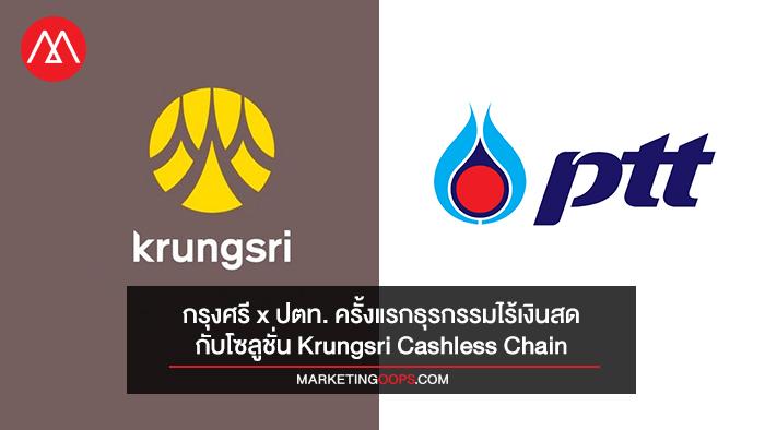 กรุงศรี x ปตท. เปิดตัว Krungsri Cashless Chain ครั้งแรกของโซลูชั่นธุรกรรมไร้เงินสดแบบ B2B