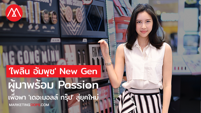 'ไพลิน อัมพุช' New Gen ผู้มาพร้อม Passion เพื่อพา 'เดอะมอลล์ กรุ๊ป' สู่ยุคใหม่