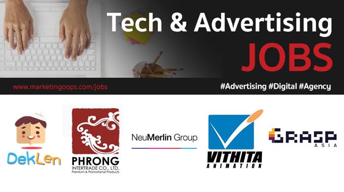 งานล่าสุด จากบริษัทและเอเจนซี่โฆษณาชั้นนำ #Advertising #Digital #JOBS 11 – 17 Aug 2018