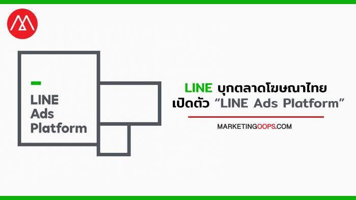 "LINE บุกตลาดโฆษณาไทย เปิดตัว ""LINE Ads Platform"" ให้นักธุรกิจเริ่มโปรโมทบน Timeline ได้แล้ว"