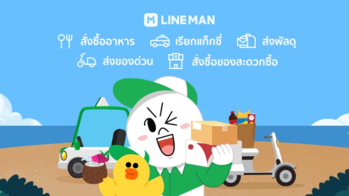 เมื่อ LINE MAN ไม่ใช่แค่แอป Localization เพื่อคนไทย แต่มาพร้อมภารกิจ Closing the Distance