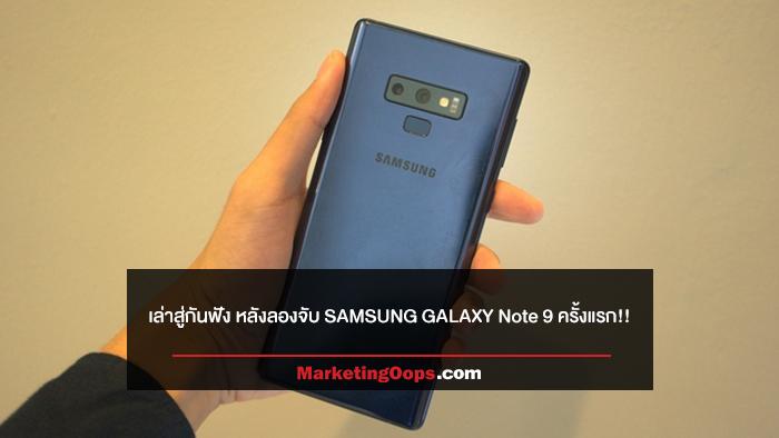 เล่าสู่กันฟัง หลังลองจับ SAMSUNG GALAXY Note 9 ครั้งแรก!!