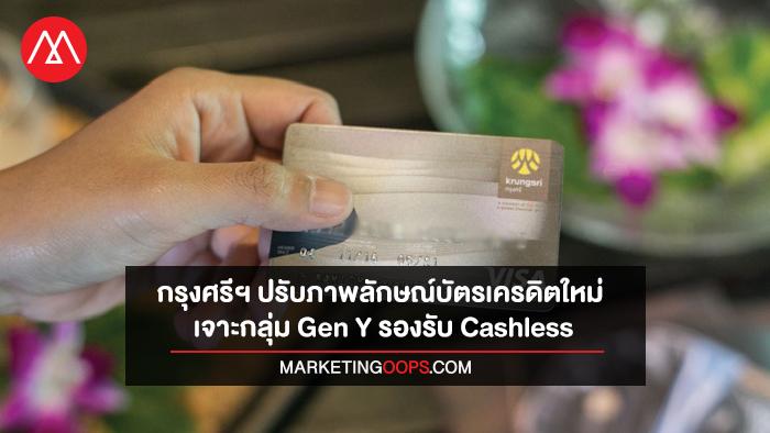 กรุงศรีฯ ปรับภาพลักษณ์บัตรเครดิตใหม่ เจาะกลุ่ม Gen Y ชี้อนาคตบัตรเครดิตรองรับ Cashless