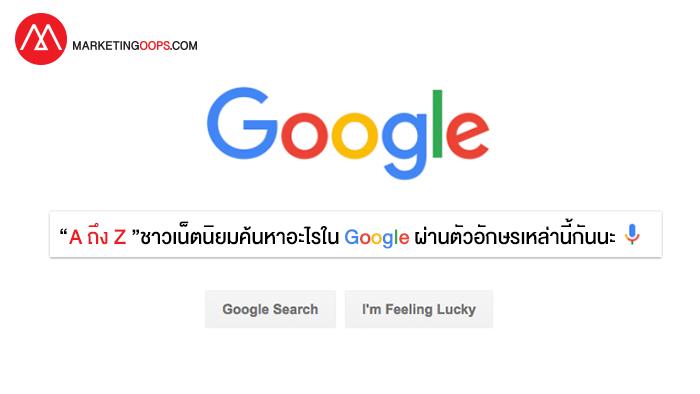 """""""A ถึง Z"""" ชาวเน็ตนิยมค้นหาอะไรใน Google ผ่านตัวอักษรเหล่านี้กันนะ"""