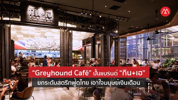 """เปิดแผน """"Greyhound Café"""" ปั้นแบรนด์ """"กิน+เฮ"""" ยกระดับสตรีทฟู้ดไทย เอาใจมนุษย์เงินเดือน"""