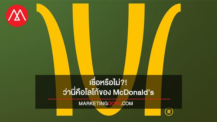 เชื่อหรือไม่?! ว่าภาพแปลก ๆ นี้คือโลโก้ของ McDonald's