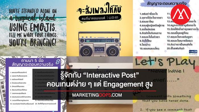 """""""จะ…ให้คนที่มาคอมเมนต์"""" มารู้จักกับ Interactive Post กัน คอนเทนต์ง่าย ๆ แต่ได้ Engagement สูง"""