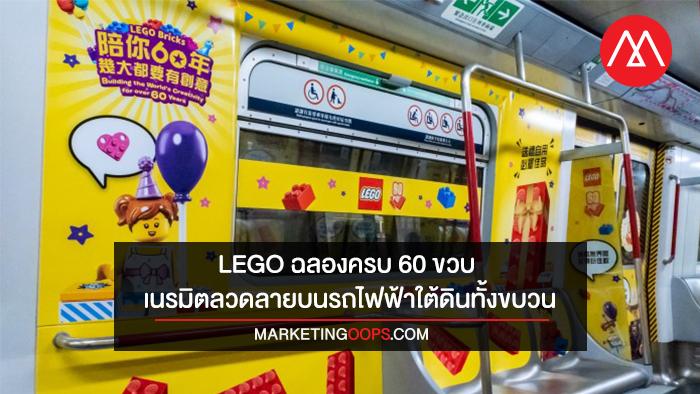 เซอร์ไพรซ์! LEGO เนรมิตลวดลายบนรถไฟฟ้าใต้ดินใหม่ทั้งขบวนฉลองอายุแบรนด์ครบ 60 ขวบ