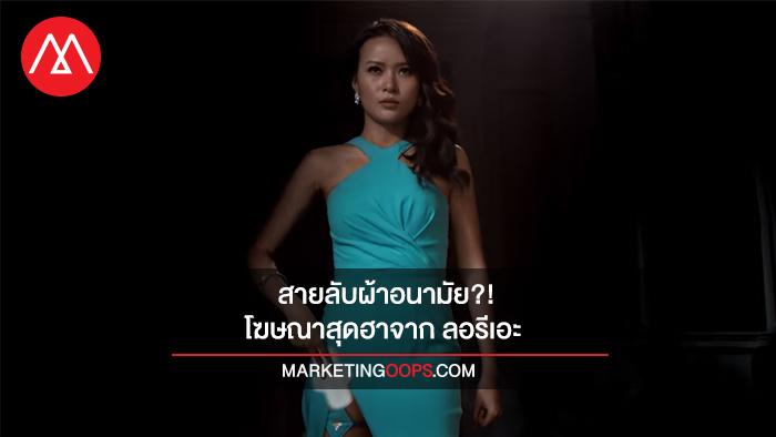 สายลับผ้าอนามัย?! โฆษณาขายจุดเด่นของสินค้าได้อย่างเฉียบจาก ลอรีเอะ เวียดนาม
