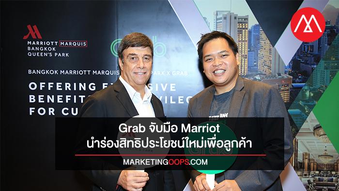GRAB x Marriot Marquis ครั้งแรกของการร่วมมือกันของ 2 ธุรกิจเพื่อนำร่องสิทธิประโยชน์ให้ลูกค้าที่เข้าพักในโรงแรม