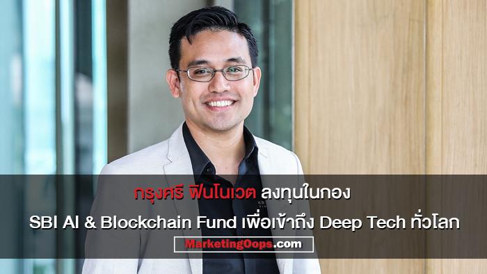 กรุงศรี ฟินโนเวต ลงทุนในกอง SBI AI & Blockchain Fund เพื่อเข้าถึง Deep Tech ทั่วโลก