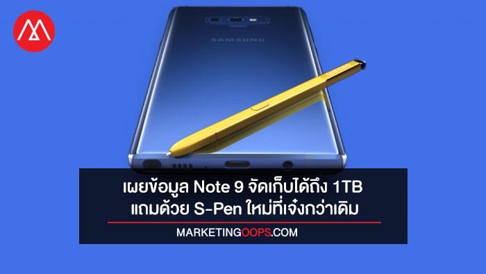 เผยข้อมูล Note 9 สามารถเพิ่มพื้นที่จัดเก็บได้ถึง 1TB แถมด้วย S-Pen ใหม่ที่เจ๋งกว่าเดิม