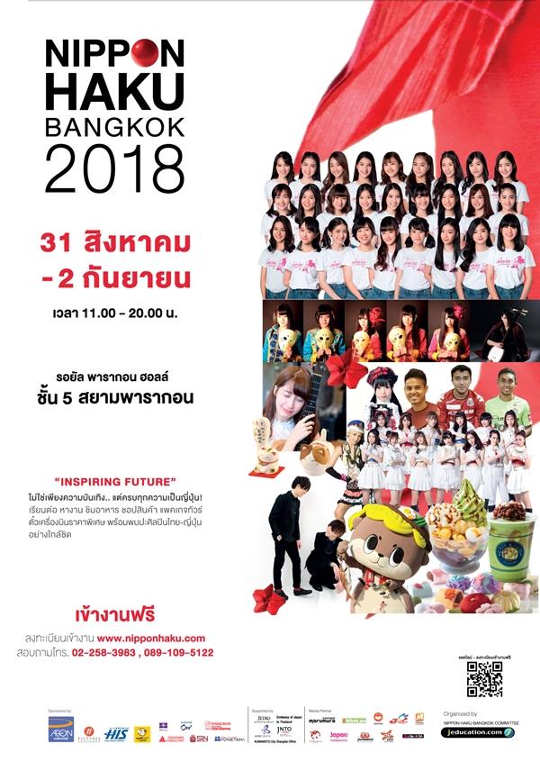 Poster-artist_NIPONHAKU2018_55x81cm