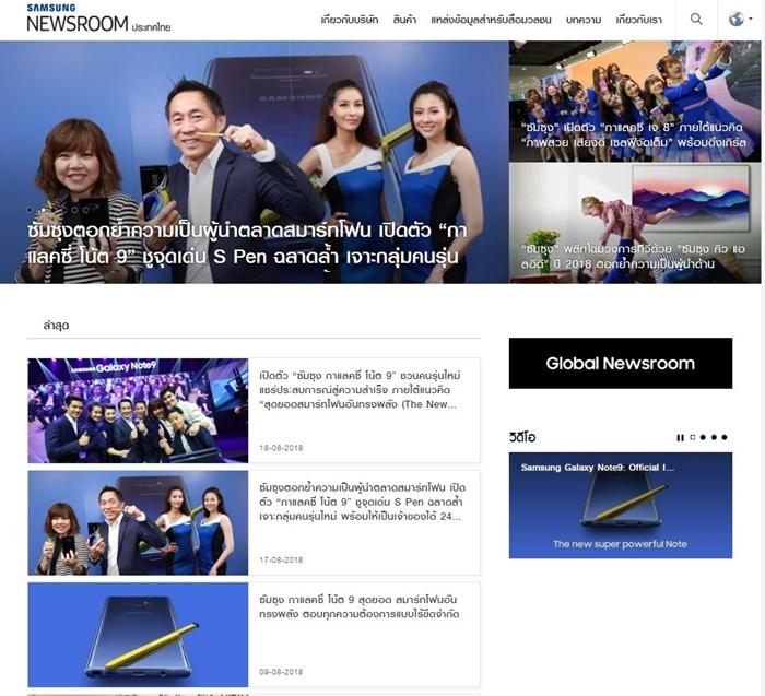 Samsung Newsroom 1 - Copy