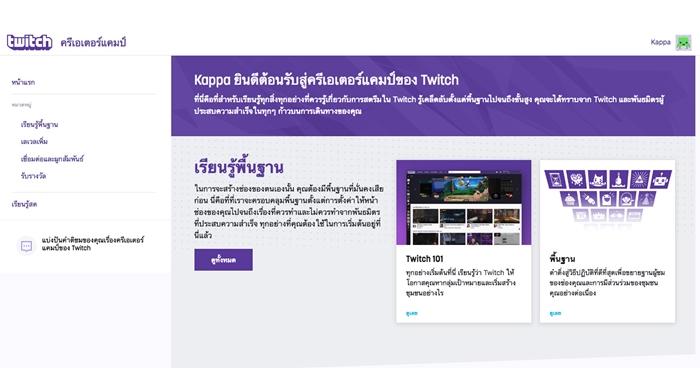 Twitch_CreatorCamp